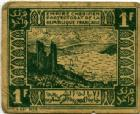 Photo numismatique  Billets Billets des anciennes colonies Maroc, Morocco 1 Franc MAROC, MOROCCO, Dahir du 6 Avril 1944, 1 franc, P.42 TTB