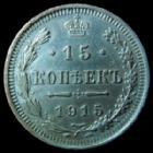 Photo numismatique  Monnaies Monnaies étrangères Russie, Russian, Russia 15 Kopecks Russie, Russia, 15 kopecks 1915 Nicolas II, KM.Y 21a TTB+