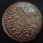 Photo numismatique  Monnaies Monnaies étrangères Tunisie, Tunisia Piastre, Tunisie Tunisie, Tunisia, MAHMUD II 1808-1839, Piastre Tunis 1241, 11,35 grms, KM.90 variante, TTB à SUPERBE