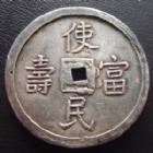 Photo numismatique  Monnaies Monnaies étrangères ANNAM, Vietnam 4 tien, Annam ANNAM, Vietnam, Tu Duc Thong Bao, Su Dan Phu Tho, 4 tien ND (1848-1843), argent, 31 mm, 15,06 grms, KM.351 petits coups sinon SUPERBE
