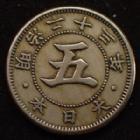 Photo numismatique  Monnaies Monnaies étrangères Japon, Japan 5 Sen JAPON, JAPAN, 5 sen 1892 Meiji, KM.19 TTB+