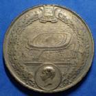 Photo numismatique  Monnaies Médailles Exposition universelle Medaille bronze doré Exposition universelle Paris en 1867, médaille en bronze doré, Napoleon Louis Eugène, par E.FERRET, 50mm, 37,62 grms, TTB+