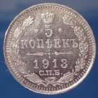 Photo numismatique  Monnaies Monnaies étrangères Russie, Russian, Russia 5 kopecks, 5 kopeken Russia, Russie, Russian, Nicolas II, Nikolaus II, 5 kopecks 1913, KM.19a1 petites tâches sinon SUP
