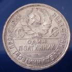 Photo numismatique  Monnaies Monnaies étrangères Russie, URSS, Russia USSR 50 Kopecks, 50 kopeken URSS, Russie, USSR, Russia, 50 kopecks 1926, KM.89.2 TTB+/P.SUP