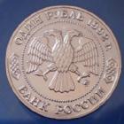 Photo numismatique  Monnaies Monnaies étrangères Russie, CCCP, URSS, USSR, Russia Rouble, Rubel Russie, CCCP, Russia, 1 rouble 1992 200e anniversaire de Nikolai Lobachevski, frappe médaille BU, rubel, SPL