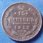 Photo numismatique  Monnaies Monnaies étrangères Russie, Russian, Russia 10 kopecks, 10 Kopeken Russia, Russie, Nicolas II, Nikolaus II, 15 kopecks 1912 EB, 15 kopeken, TTB+ Patine