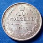 Photo numismatique  Monnaies Monnaies étrangères Russie, Russian, Russia 10 kopecks, 10 Kopeken Russie, Russia, Nicolas II, Nikolaus II, 10 kopecks 1915 BC, 10 kopeken, petites tâches sinon SUP